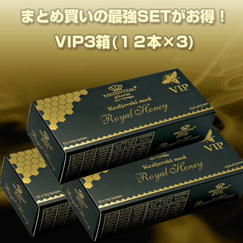 RoyalHoneyVIP3箱セットを販売開始